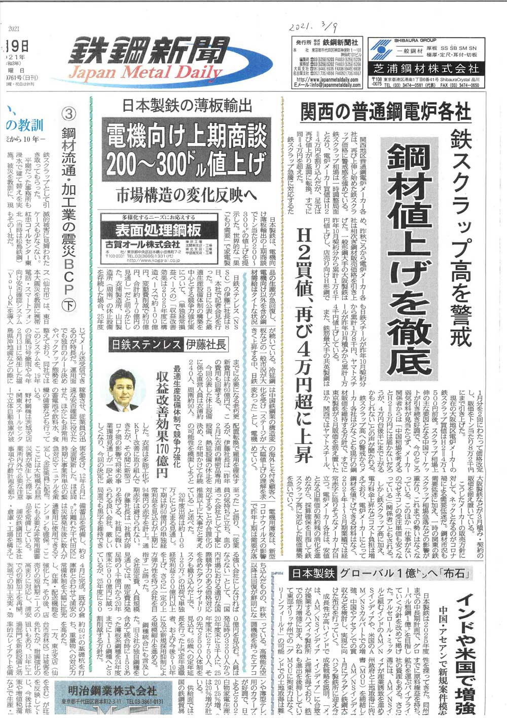20210309鉄鋼新聞1面