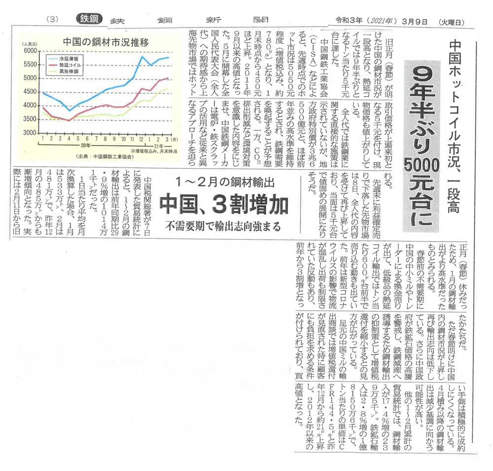 20210309鉄鋼新聞3面