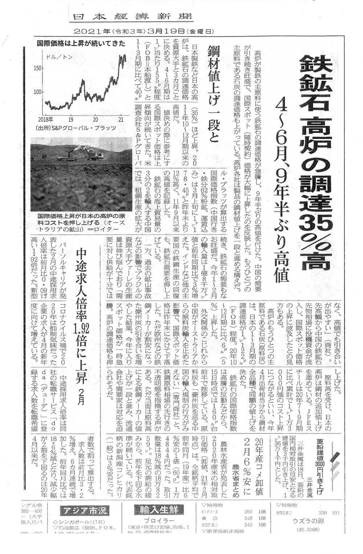 20210319日本経済新聞