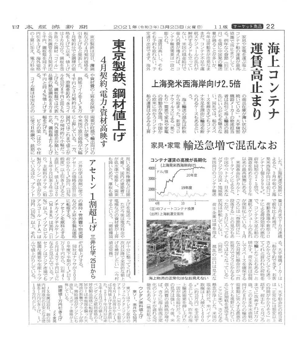 20210323日本経済新聞