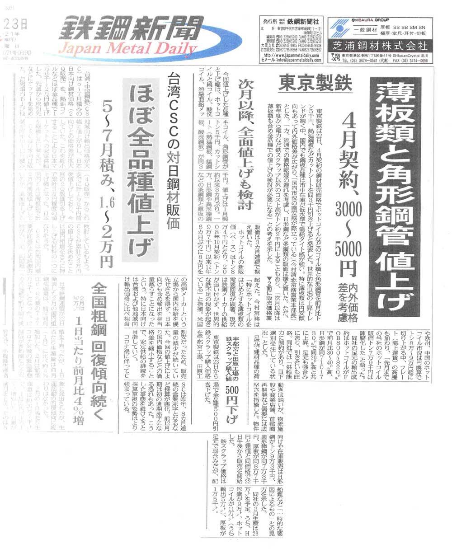 20210323鉄鋼新聞