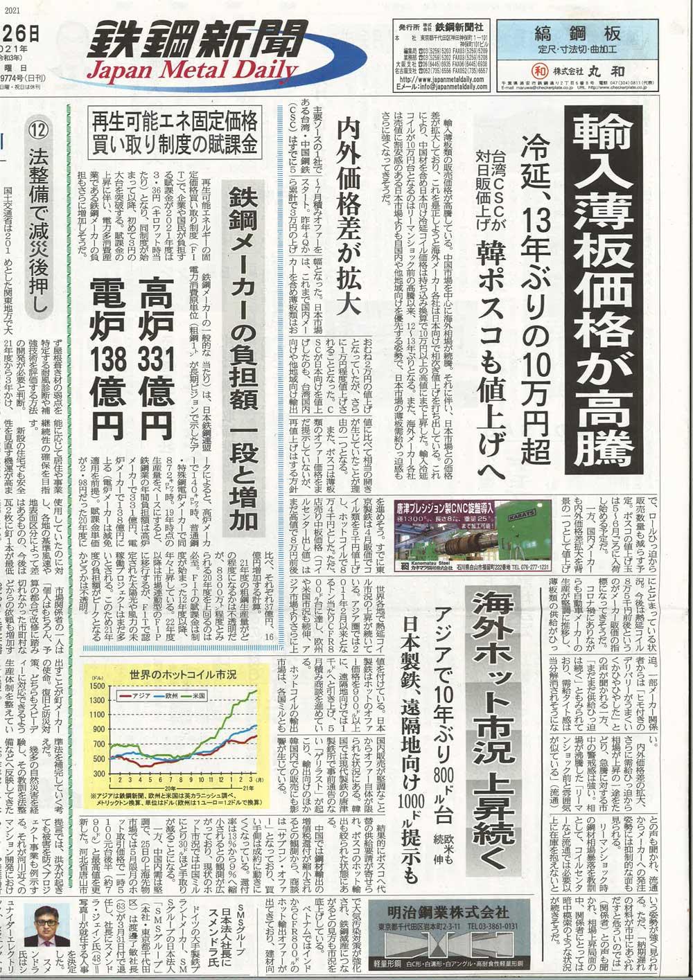 20210326鉄鋼新聞